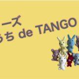 おうち de TANGO Vol.03