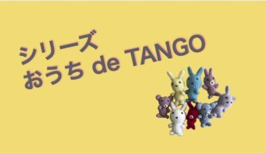 おうち de TANGO Vol.01